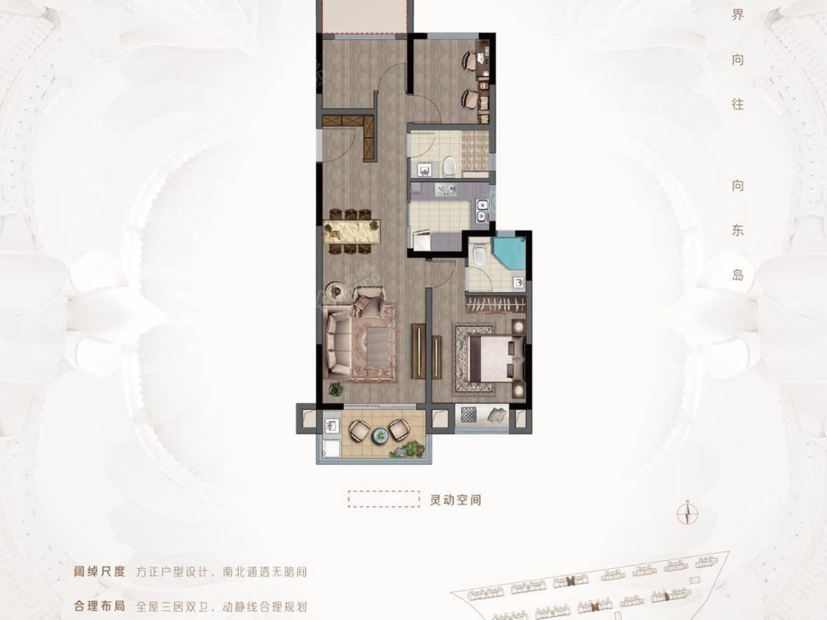 越秀·向东岛3室2厅2卫户型图