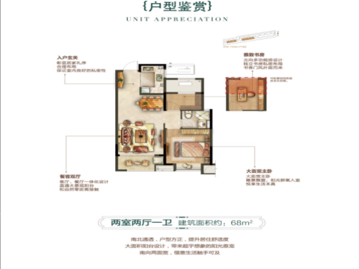 中南新悦府2室2厅1卫户型图