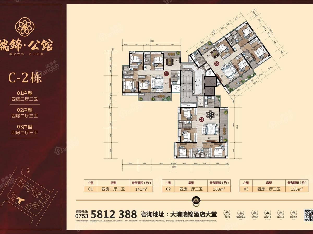 瑞锦公馆4室2厅3卫户型图