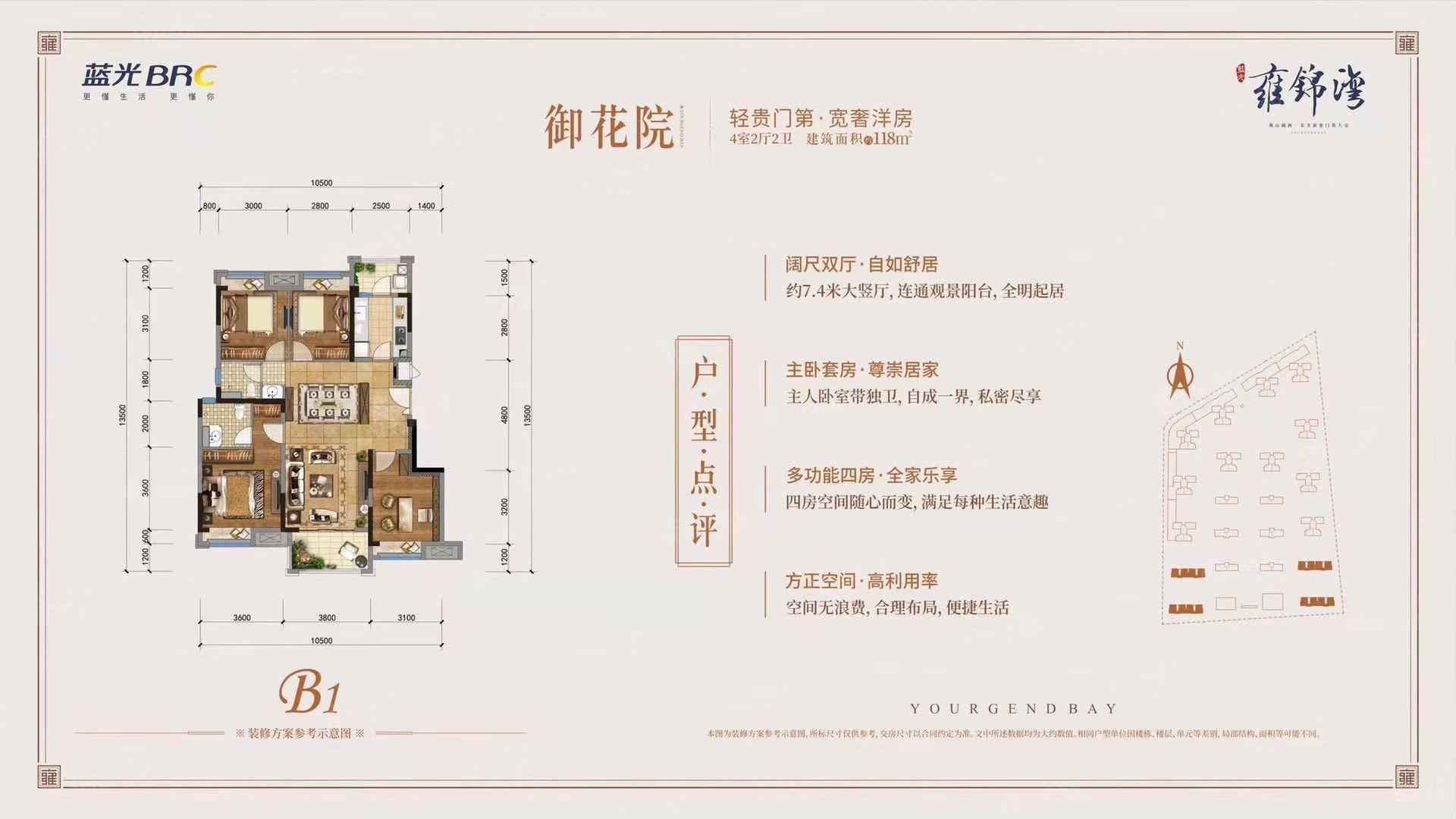 蓝光·雍锦湾4室2厅2卫户型图
