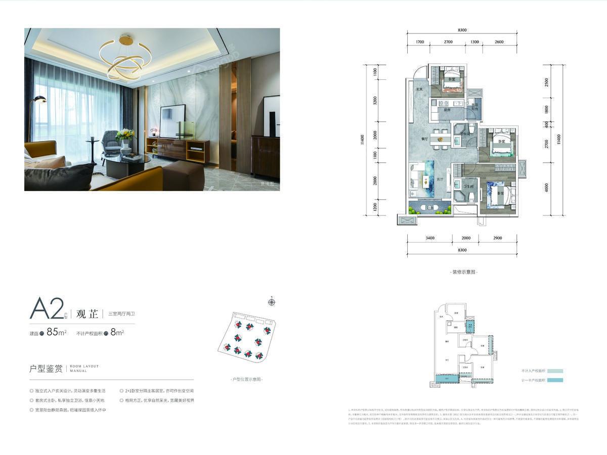 中南原山3室2厅2卫户型图