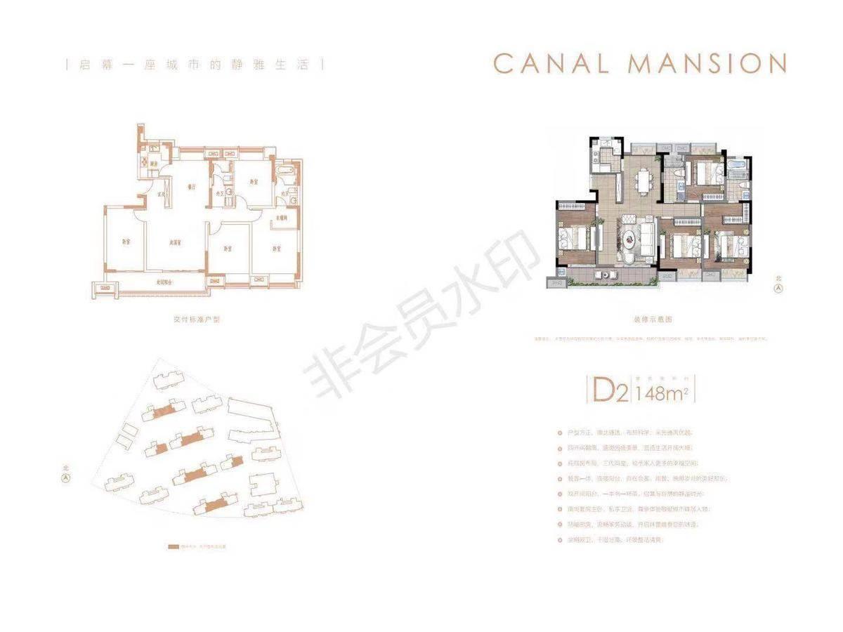 中旅运河名著4室2厅2卫户型图