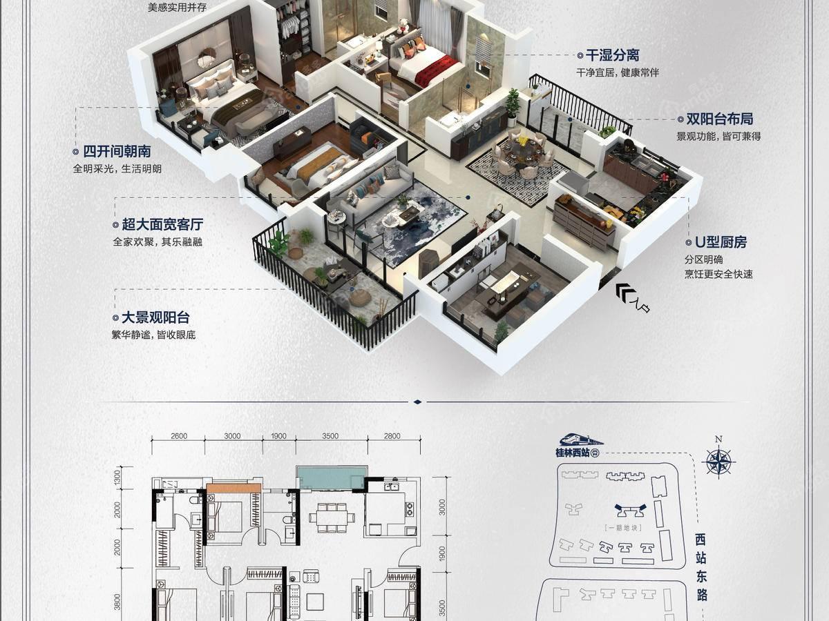 桂林富力城4室2厅2卫户型图
