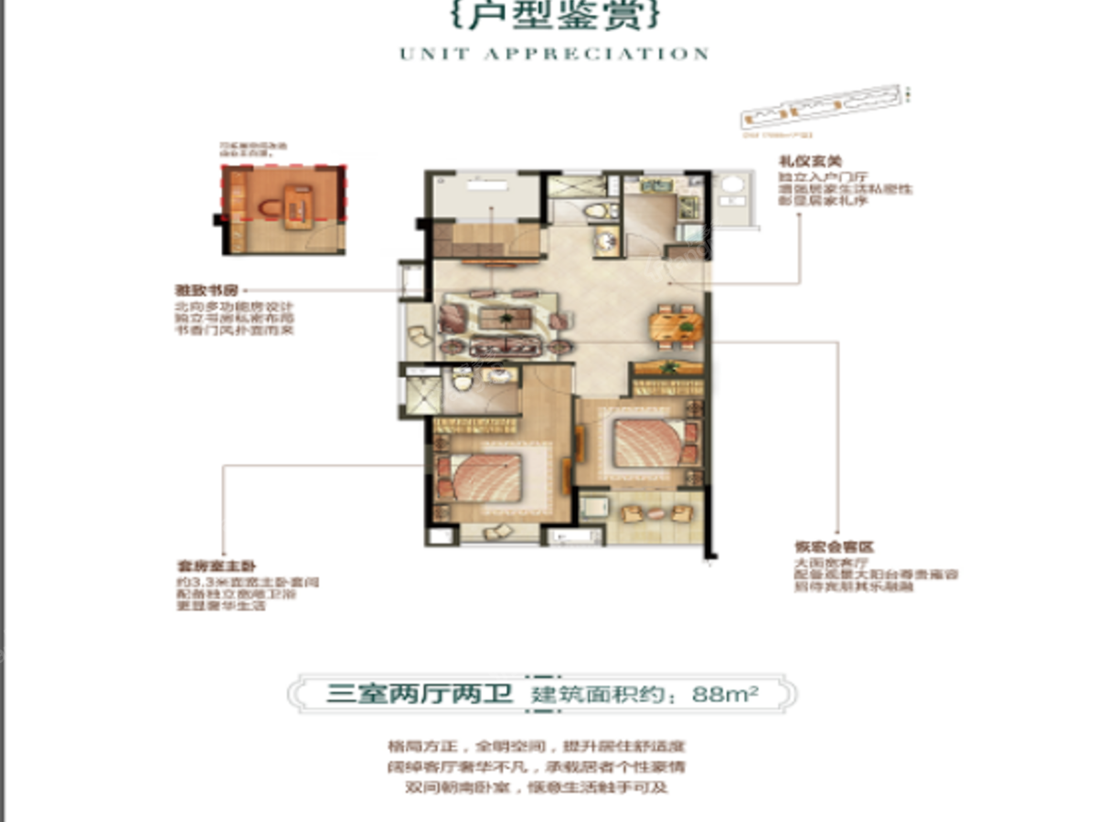 中南新悦府3室2厅2卫户型图