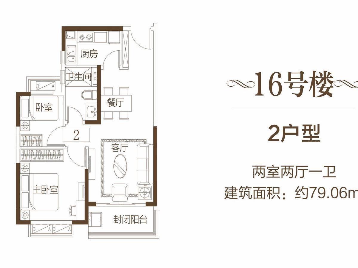 恒大御府2室2厅1卫户型图