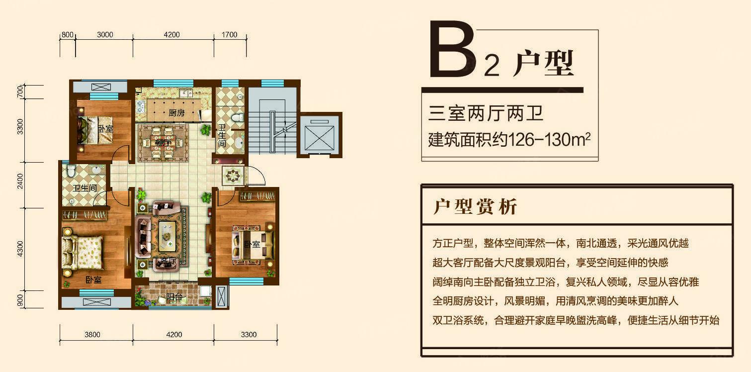 尧王·塞纳蓝湾3室2厅2卫户型图
