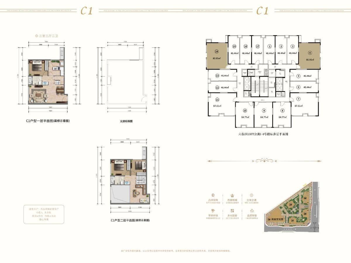 恒大未来城3室3厅2卫户型图