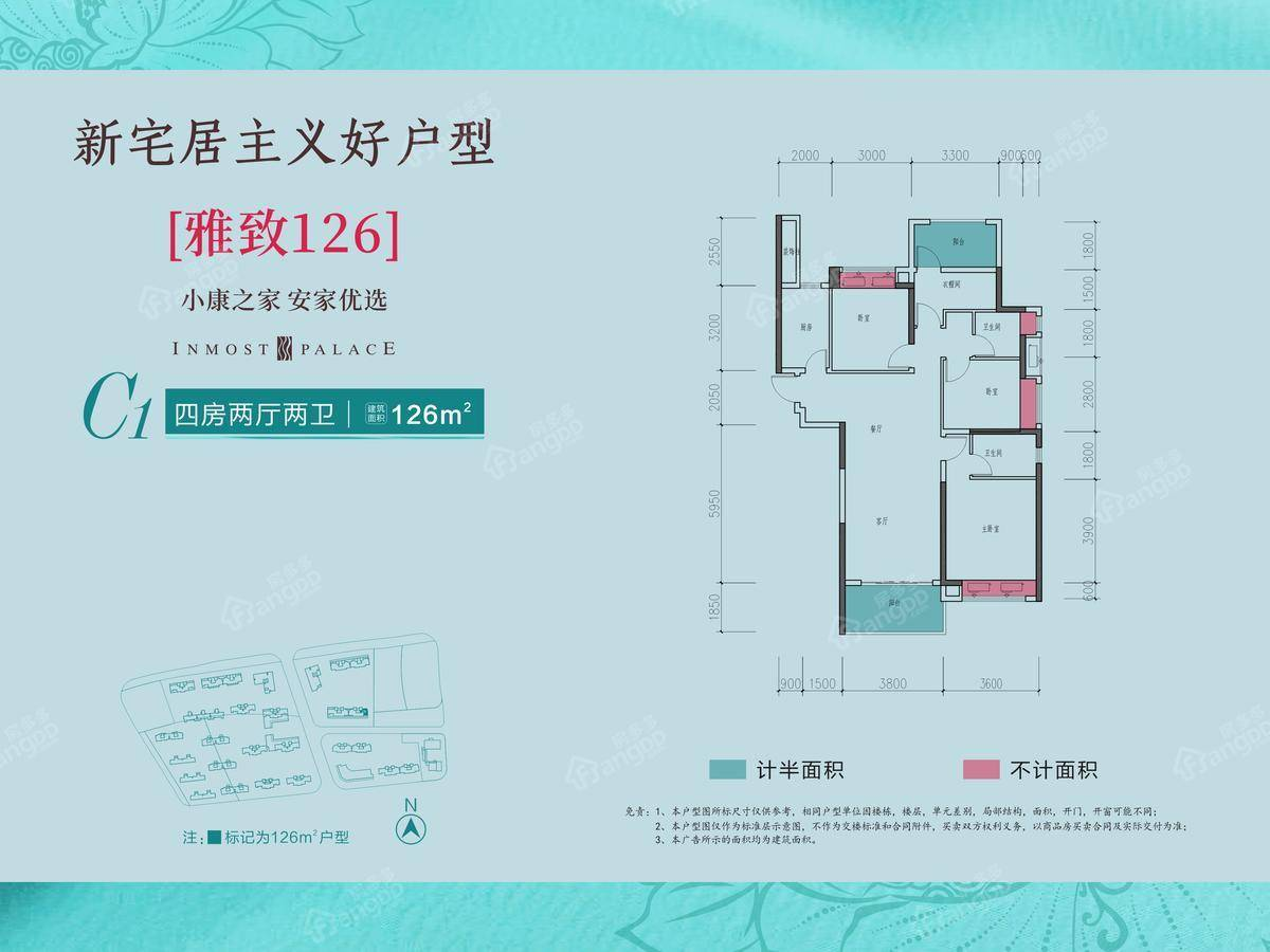 南益名士豪庭4室2厅2卫户型图