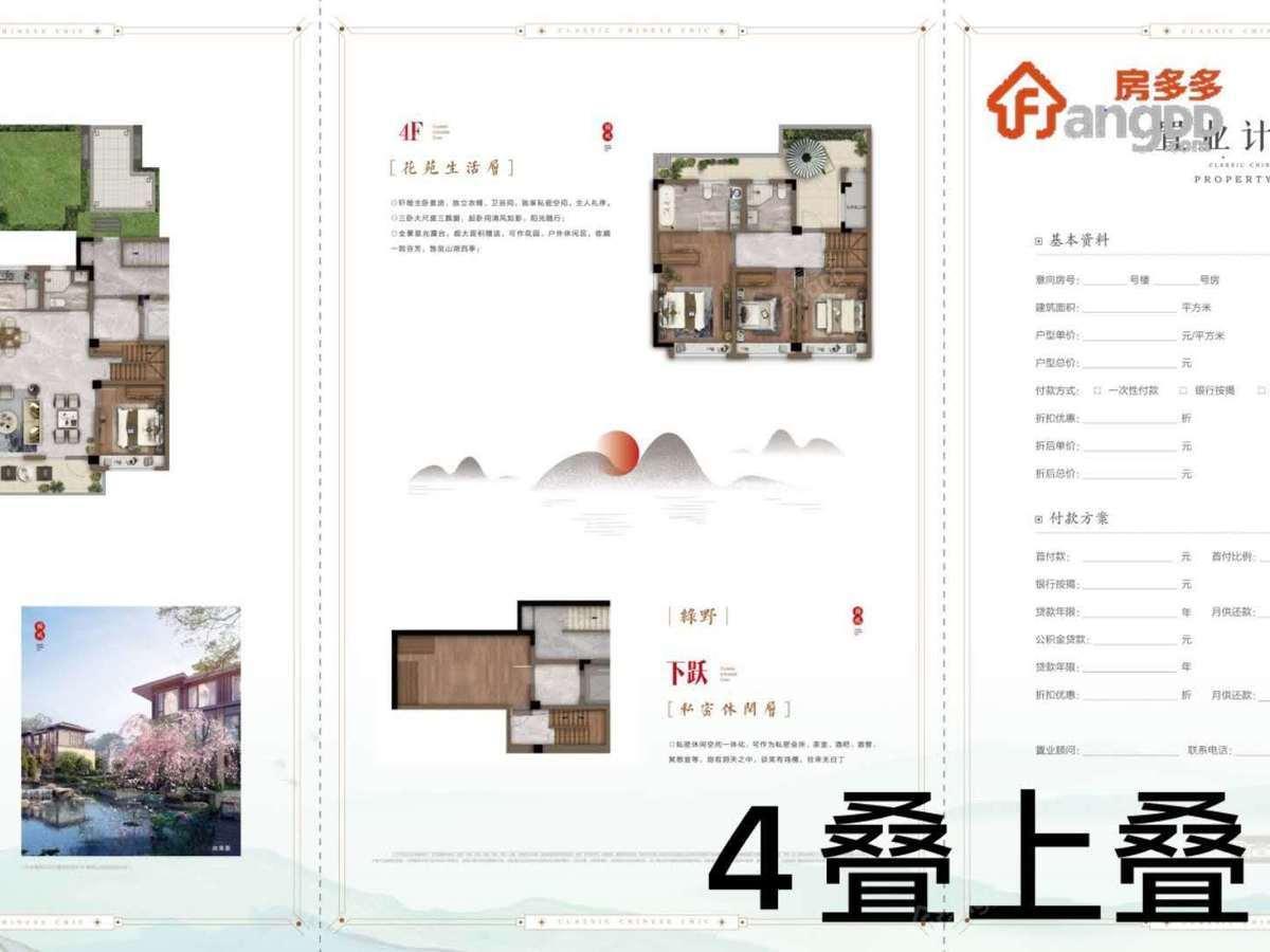 泰岳国风5室2厅3卫户型图