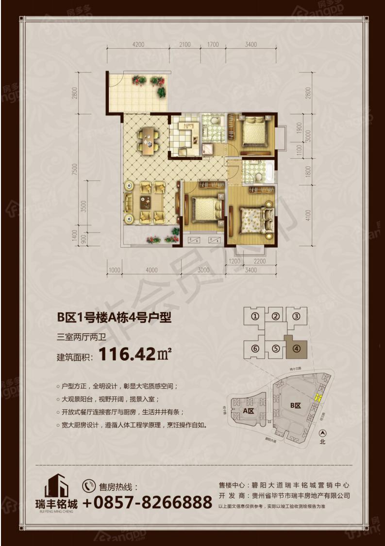 瑞丰铭城二期3室2厅2卫户型图