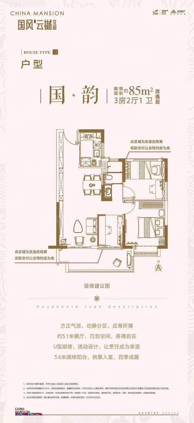 国风云樾花园3室2厅1卫户型图