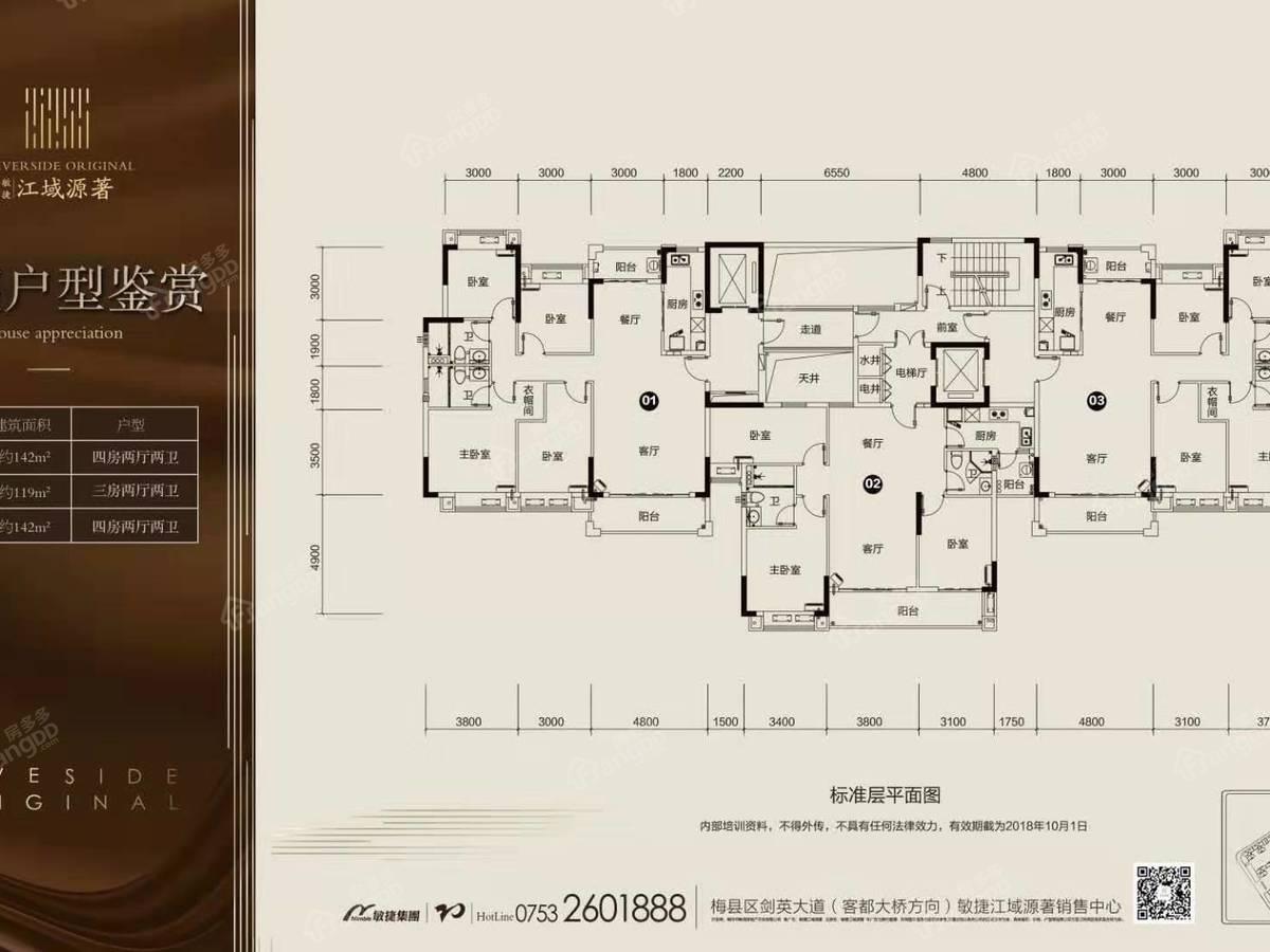 敏捷江域源著4室2厅2卫户型图