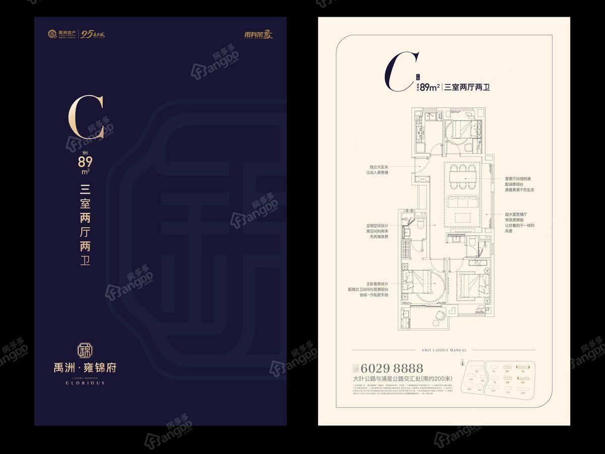禹洲雍锦府3室2厅2卫户型图