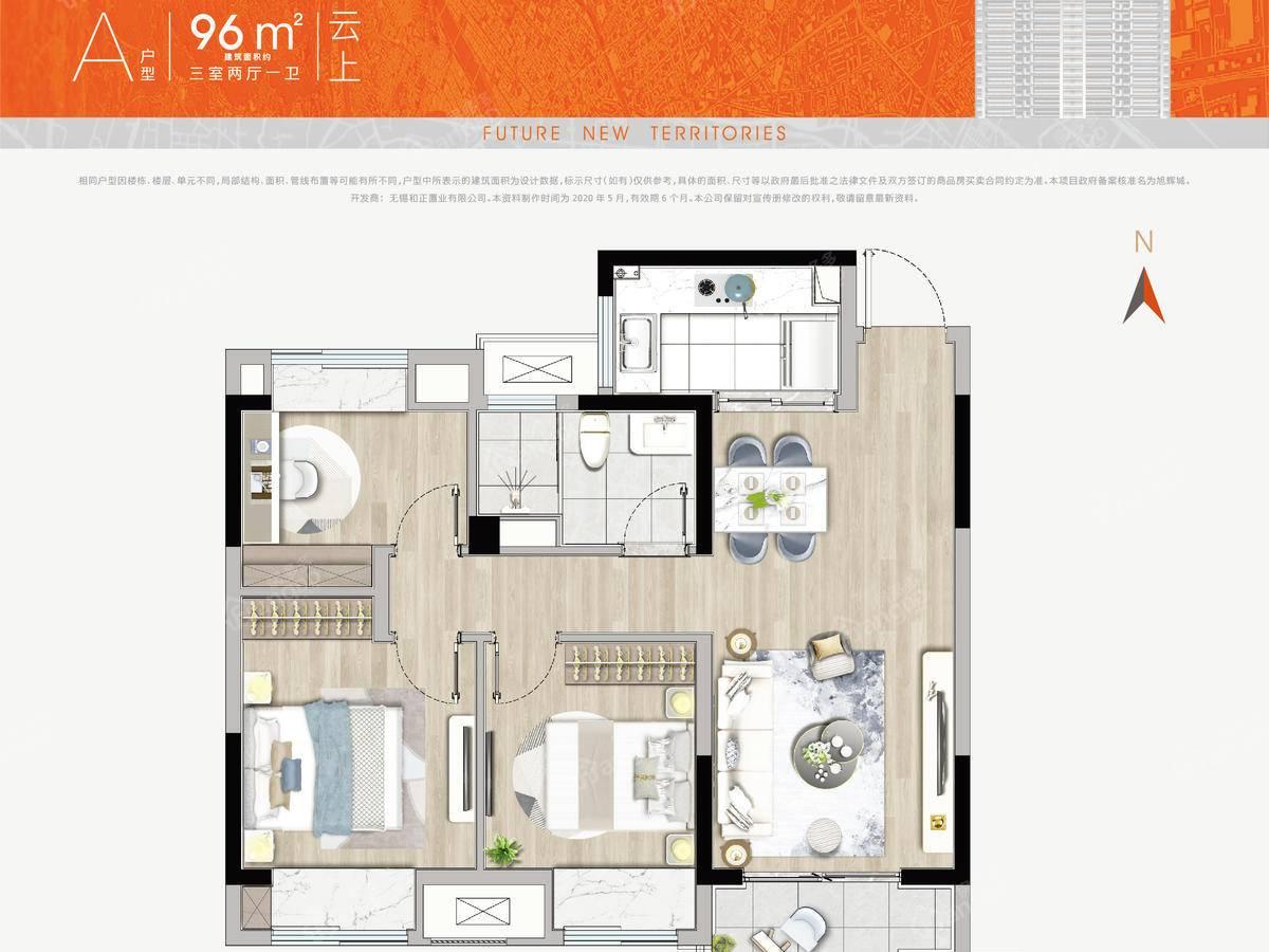 无锡旭辉城3室2厅1卫户型图