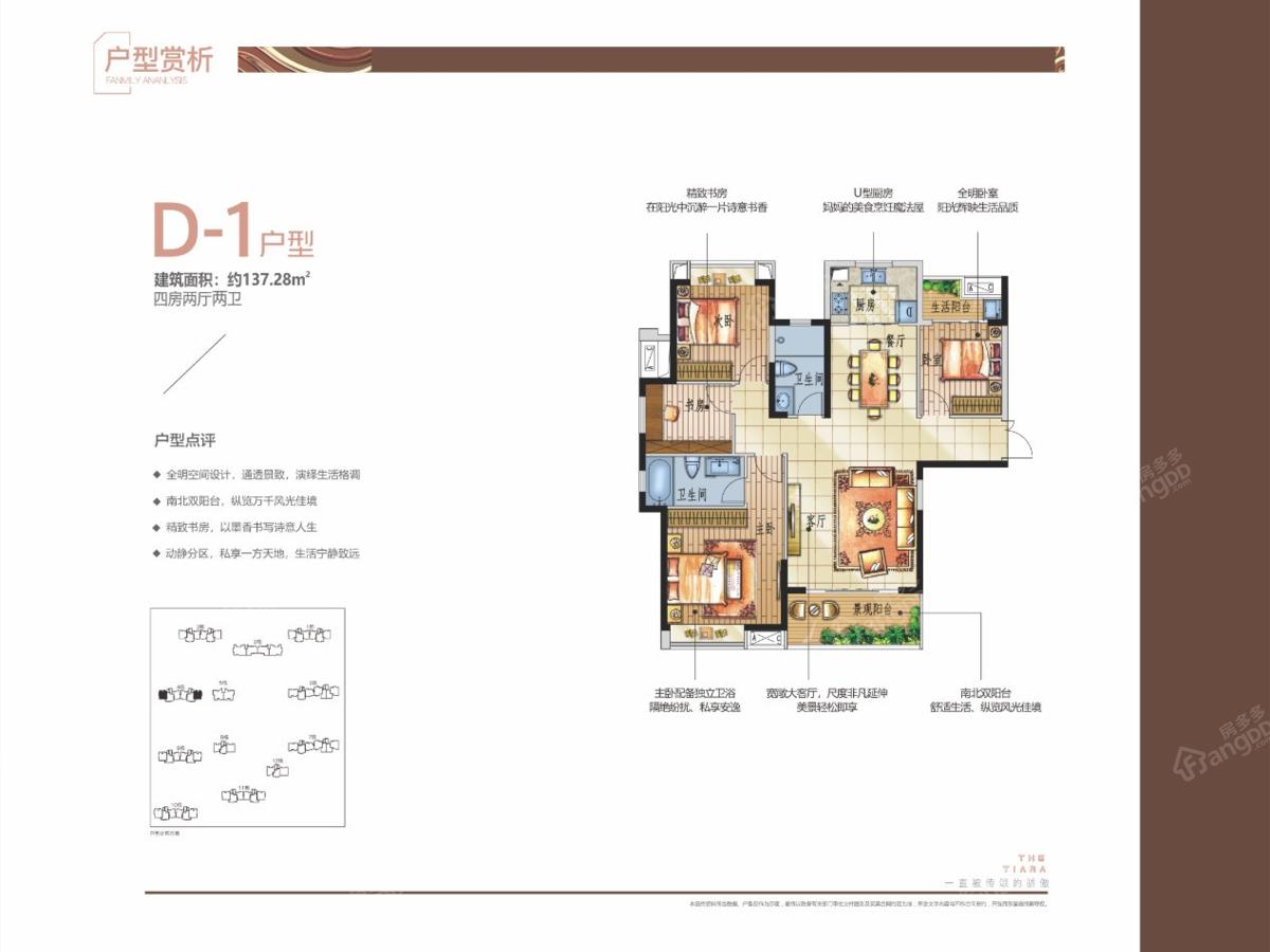 联泰·万泰城4室2厅2卫户型图