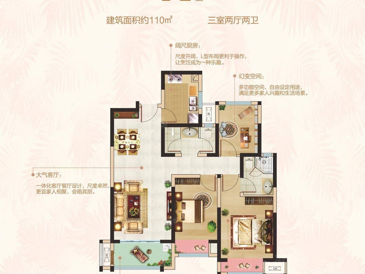 雅居乐天域3室2厅2卫户型图