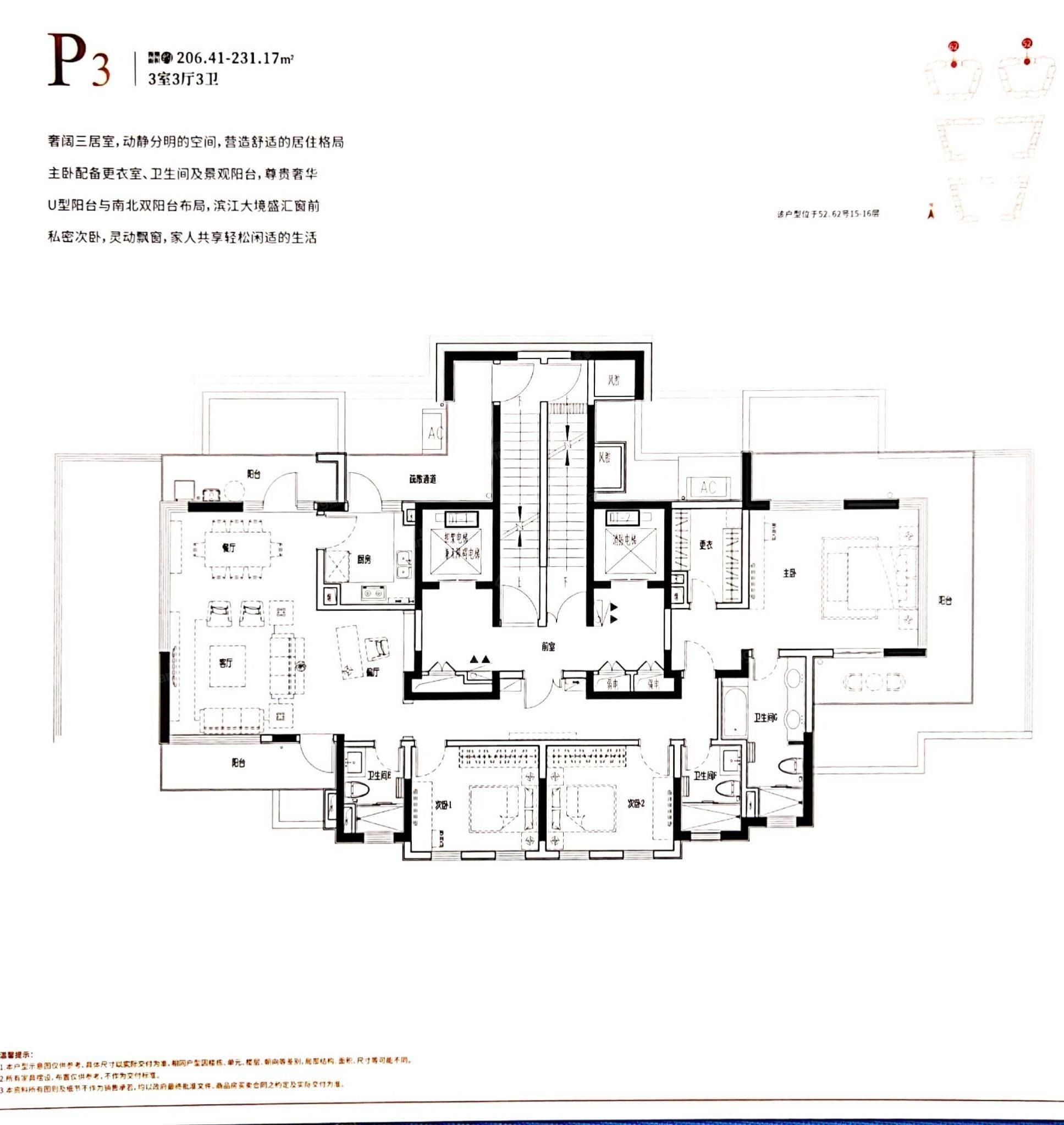 上海长滩3室3厅3卫户型图