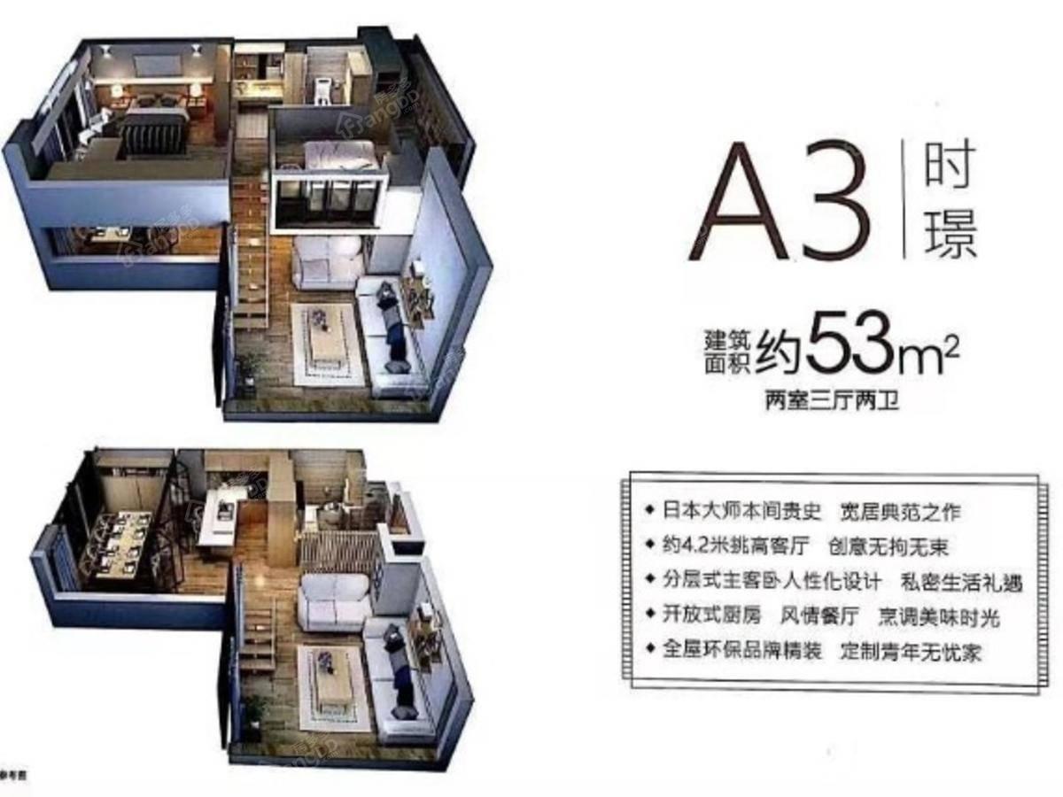 宋都时间名座2室3厅2卫户型图