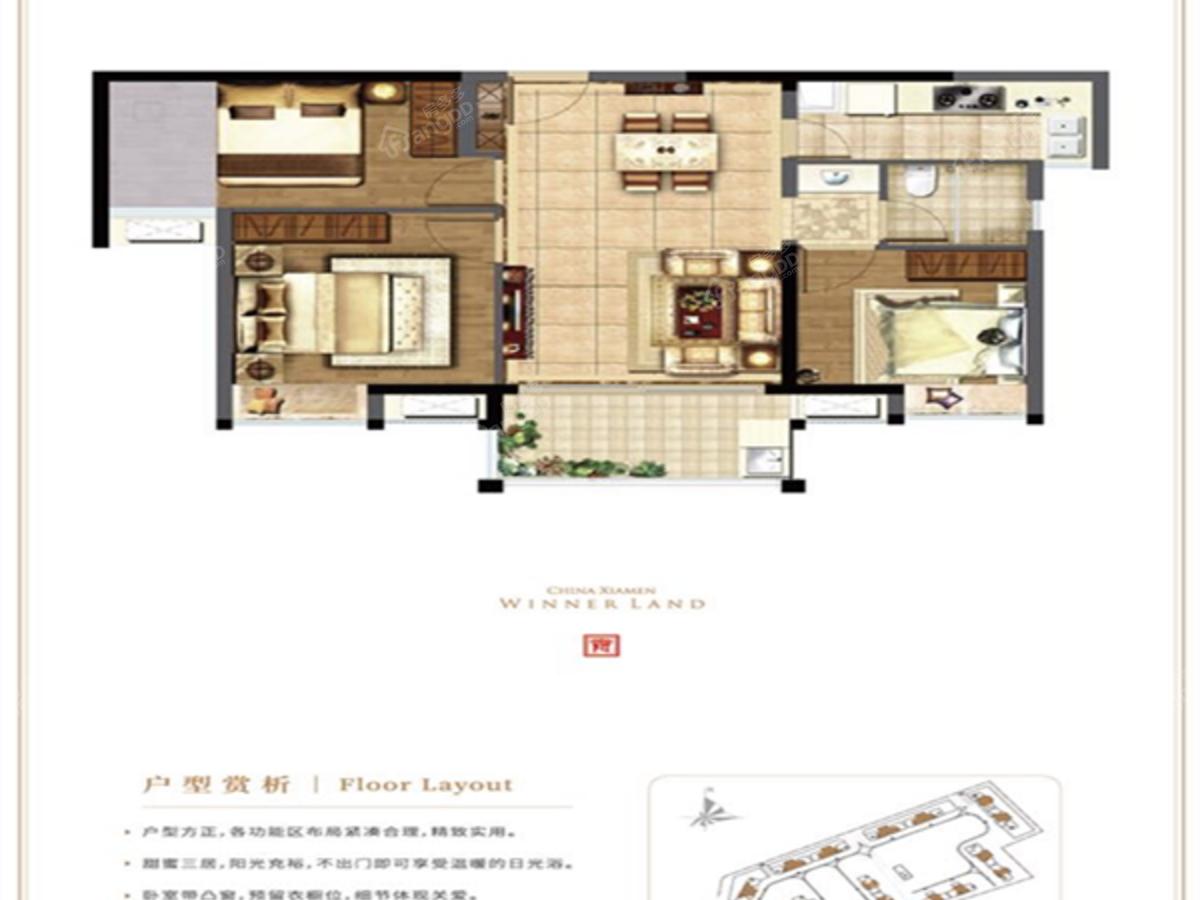 阳光城文澜府3室2厅1卫户型图