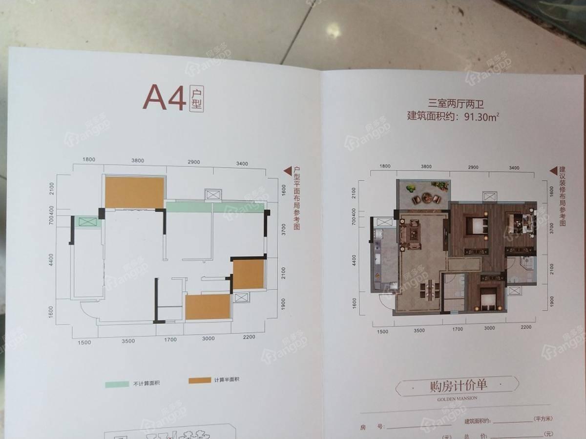 鸿山金域华庭3室2厅2卫户型图