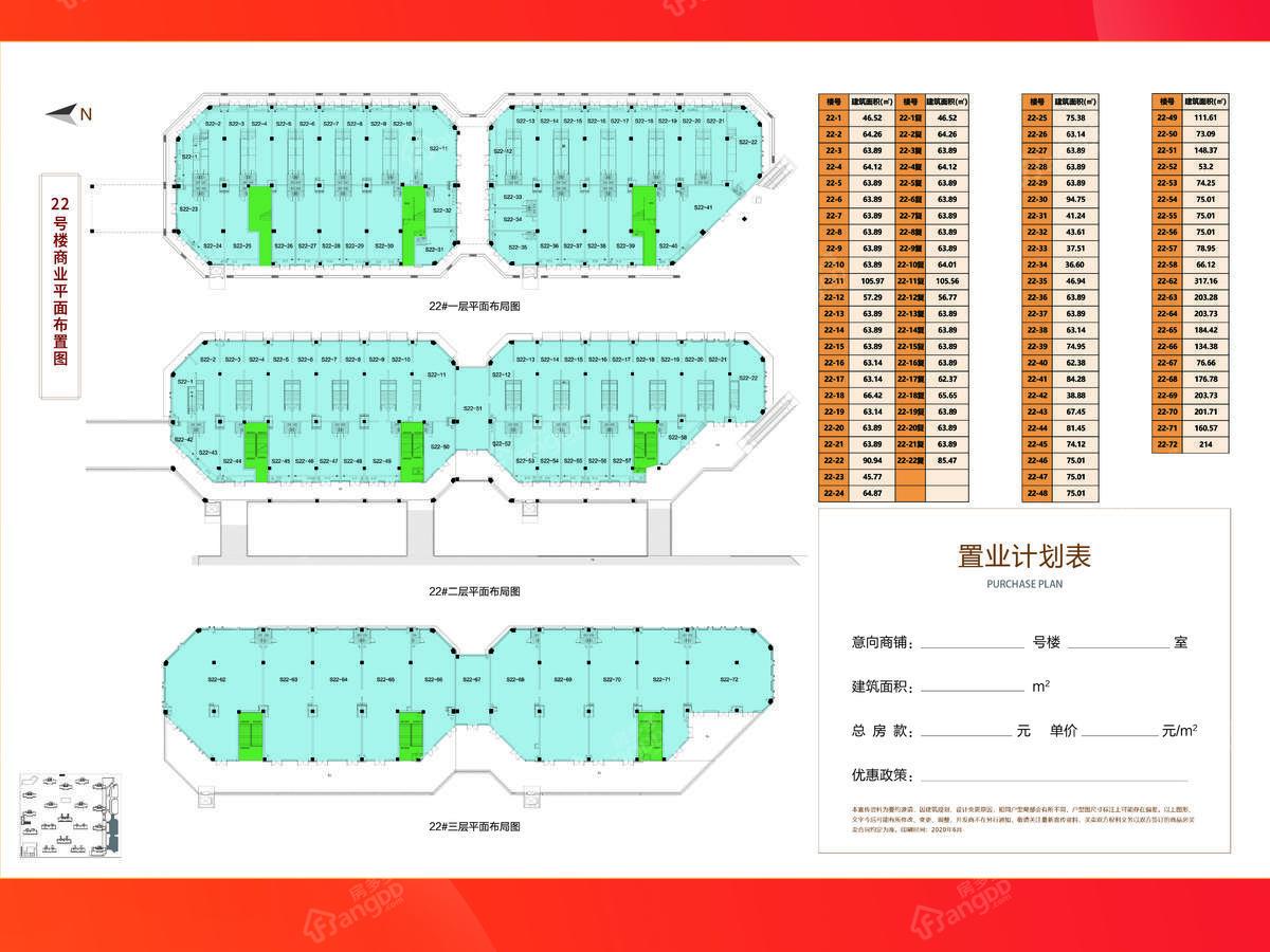 东昌天悦1室1厅1卫户型图