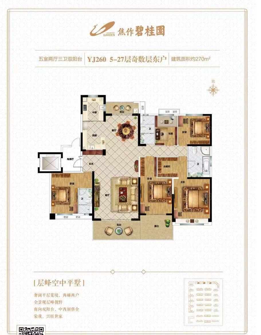 焦作碧桂园5室2厅3卫户型图