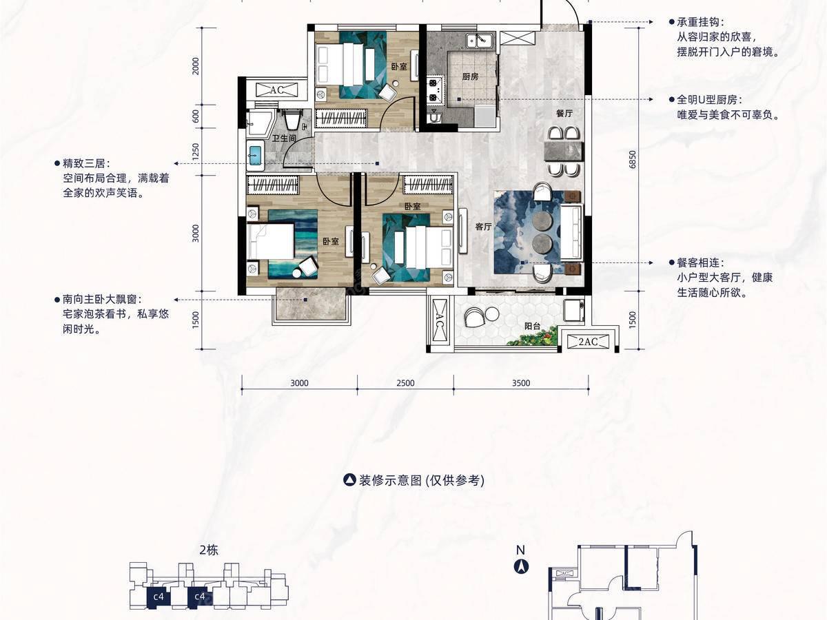 北投观海湾3室2厅1卫户型图