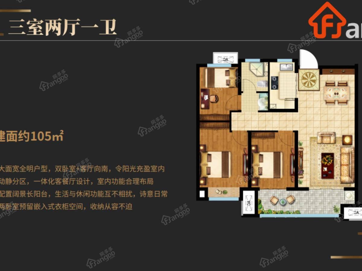 五岳风华3室2厅1卫户型图