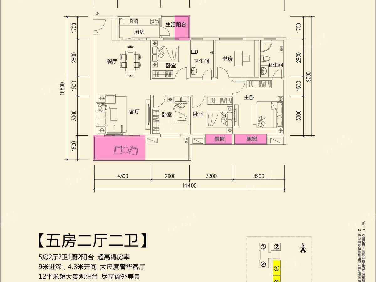 财富城.商业广场5室2厅2卫户型图