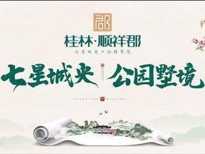 桂林·顺祥郡