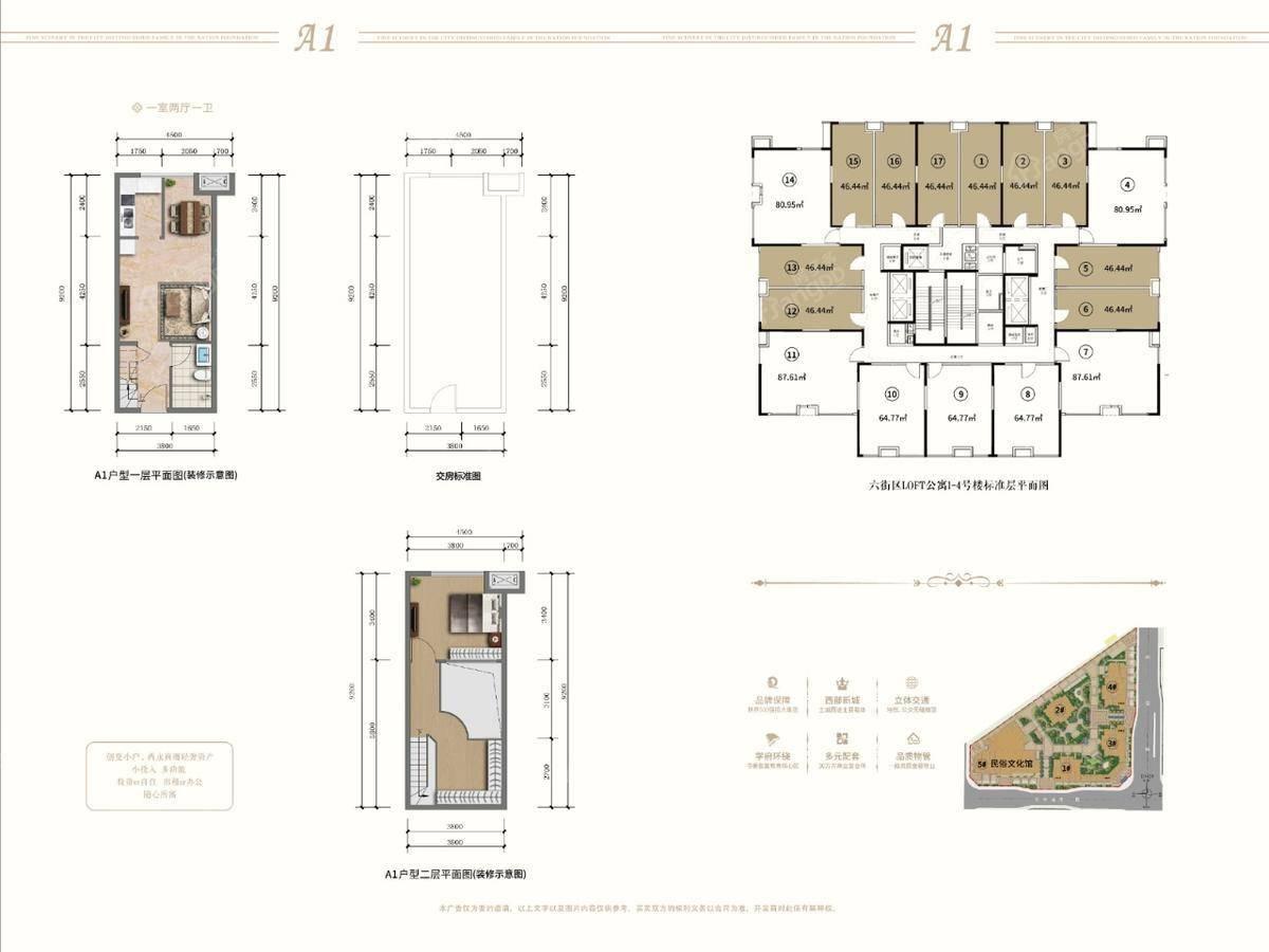 恒大未来城1室2厅1卫户型图