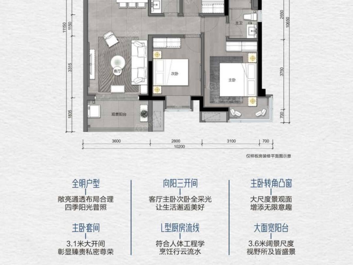 玺悦台3室2厅2卫户型图