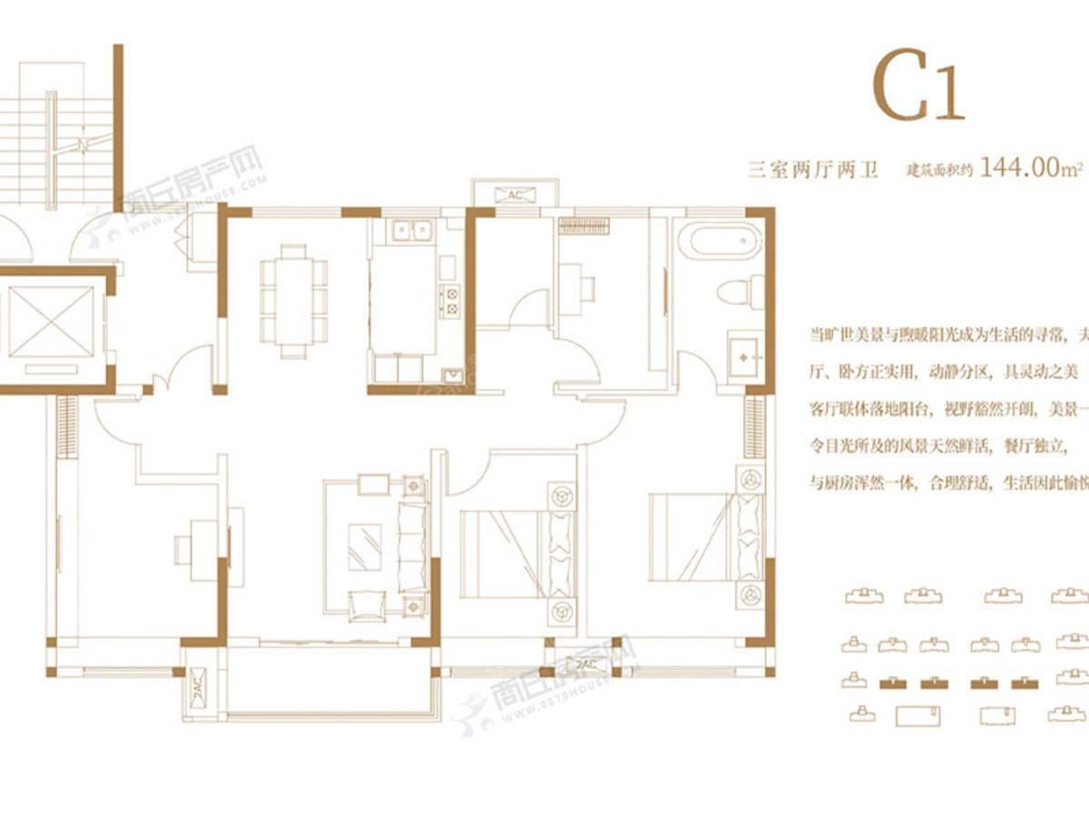 和顺·沁园春3室2厅2卫户型图