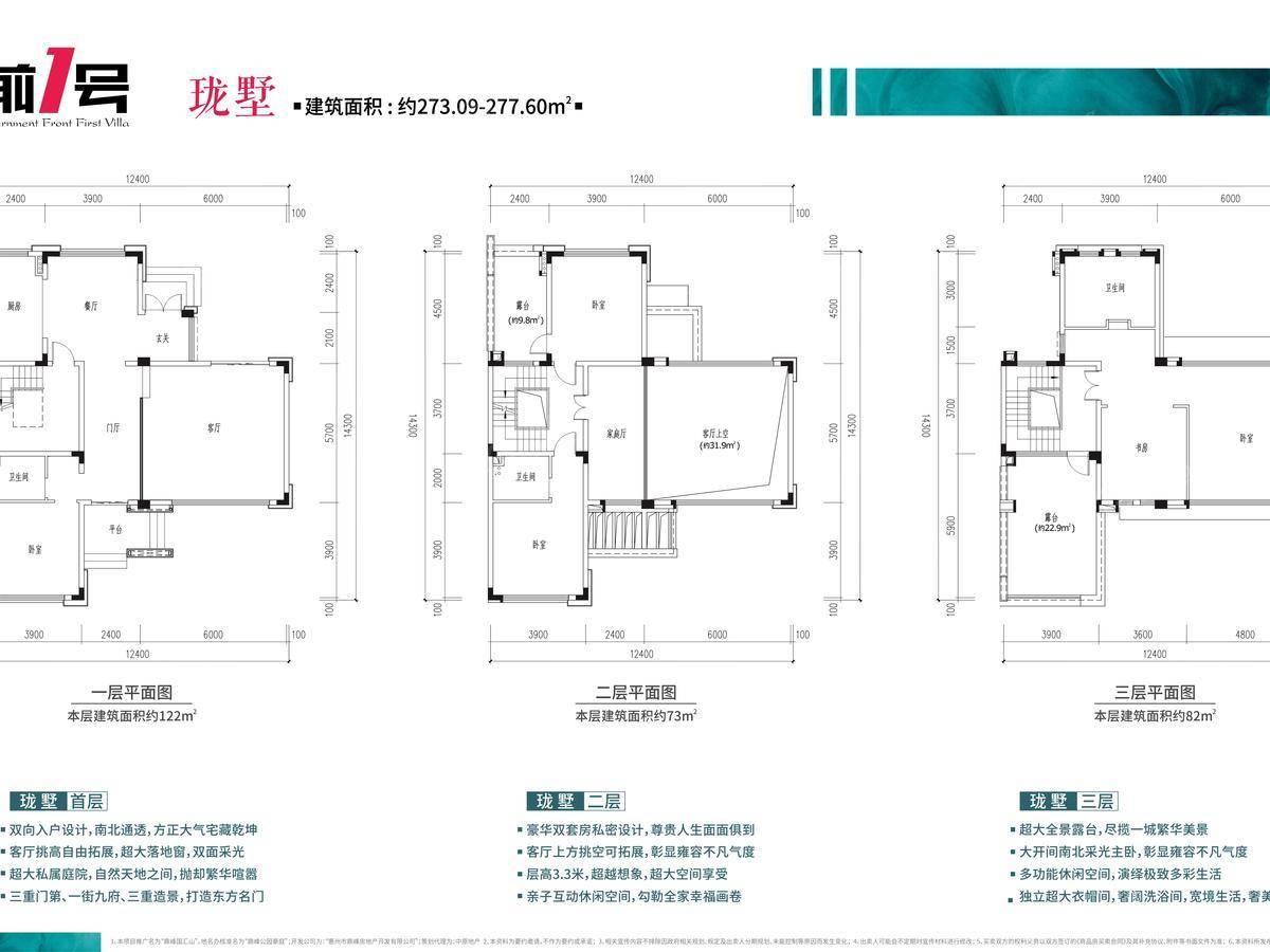 鼎峰国汇山5室3厅3卫户型图