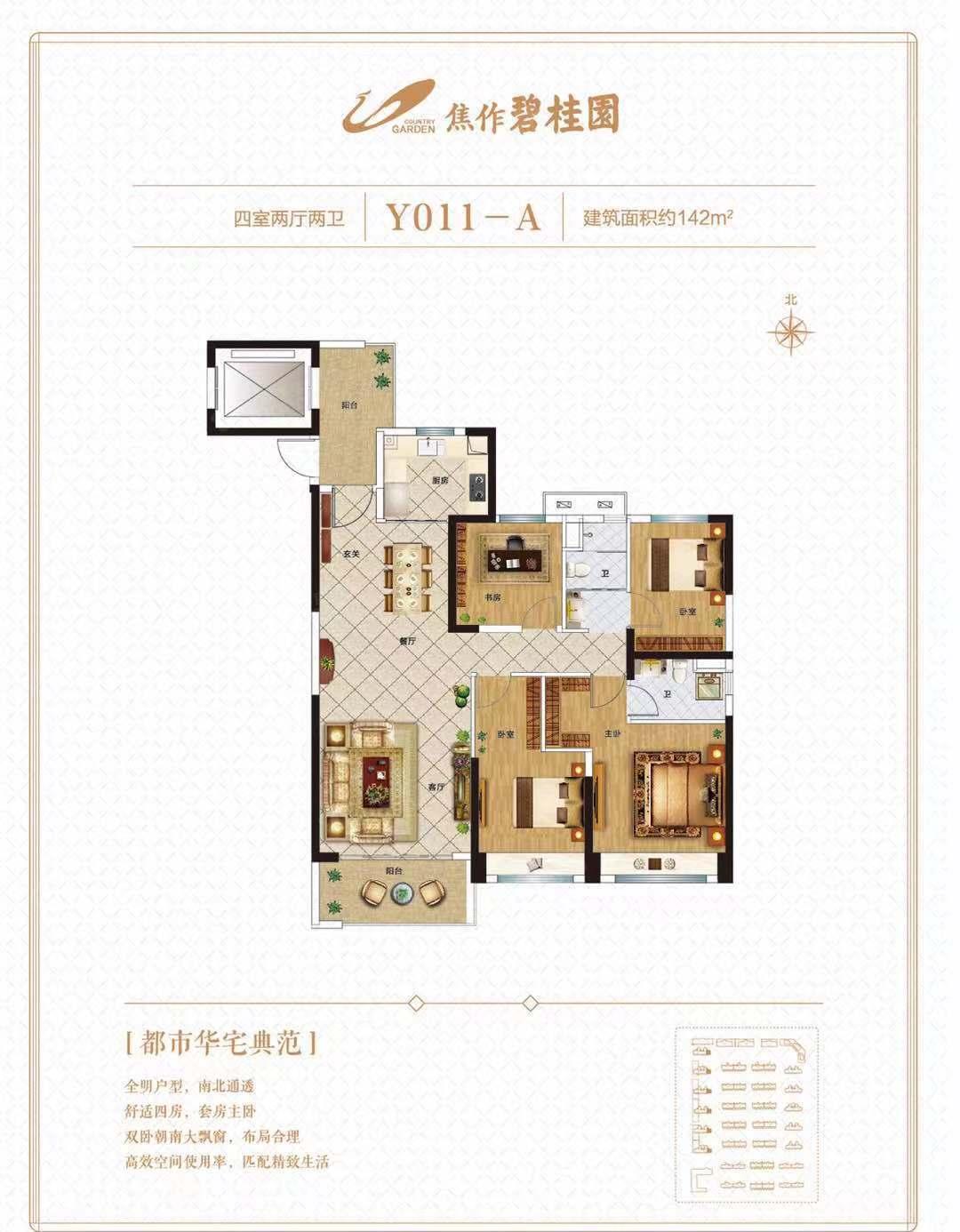 焦作碧桂园4室2厅2卫户型图