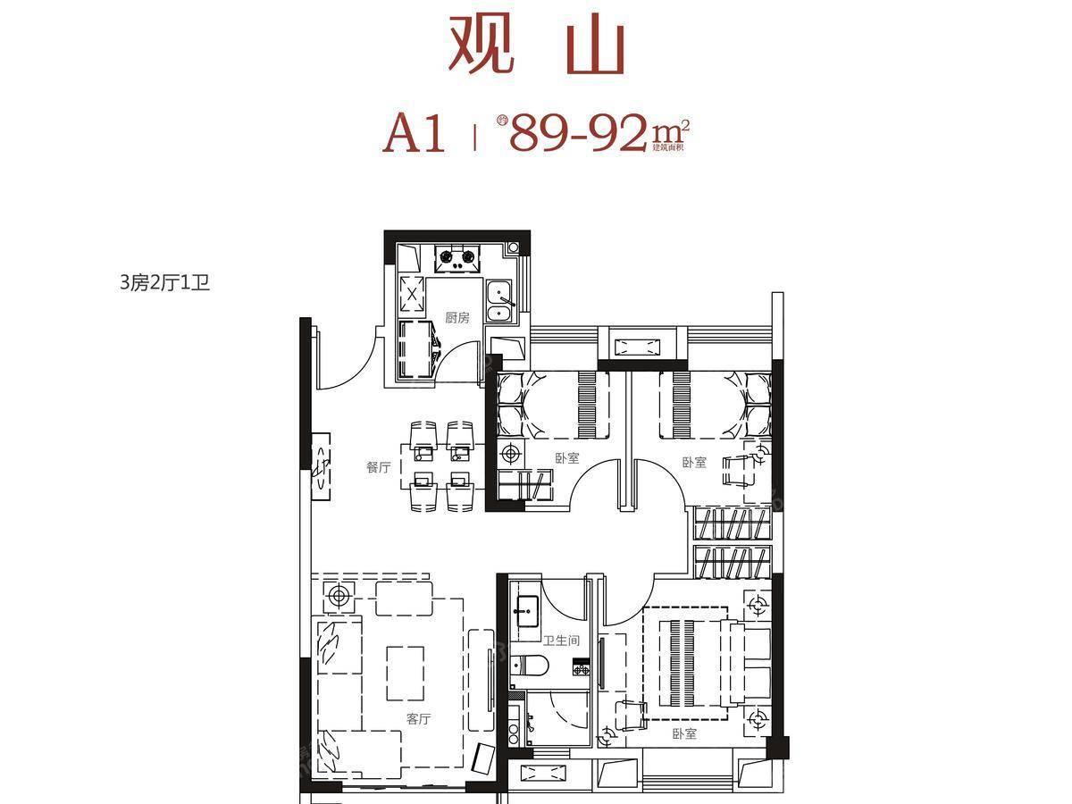 武汉雅居乐花园3室2厅1卫户型图