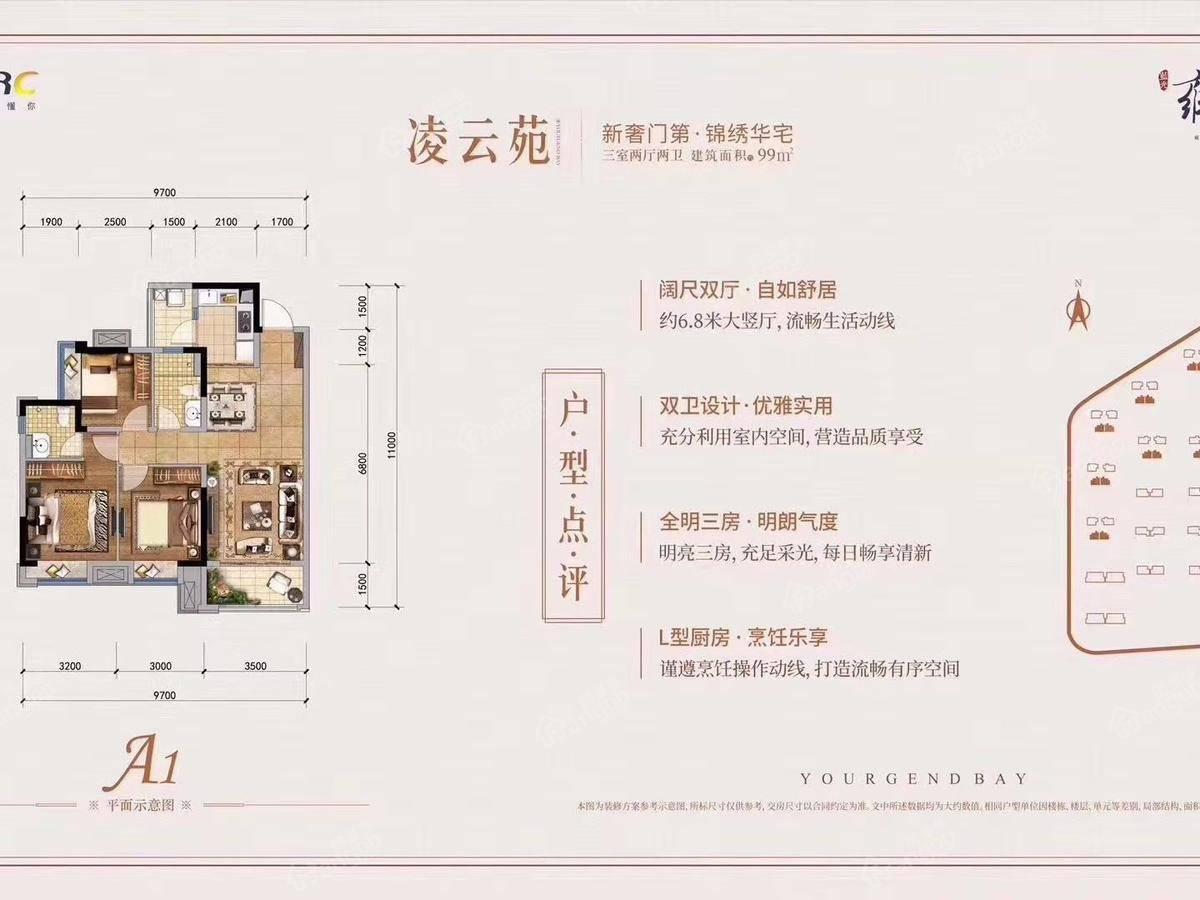 蓝光·雍锦湾 3室2厅2卫