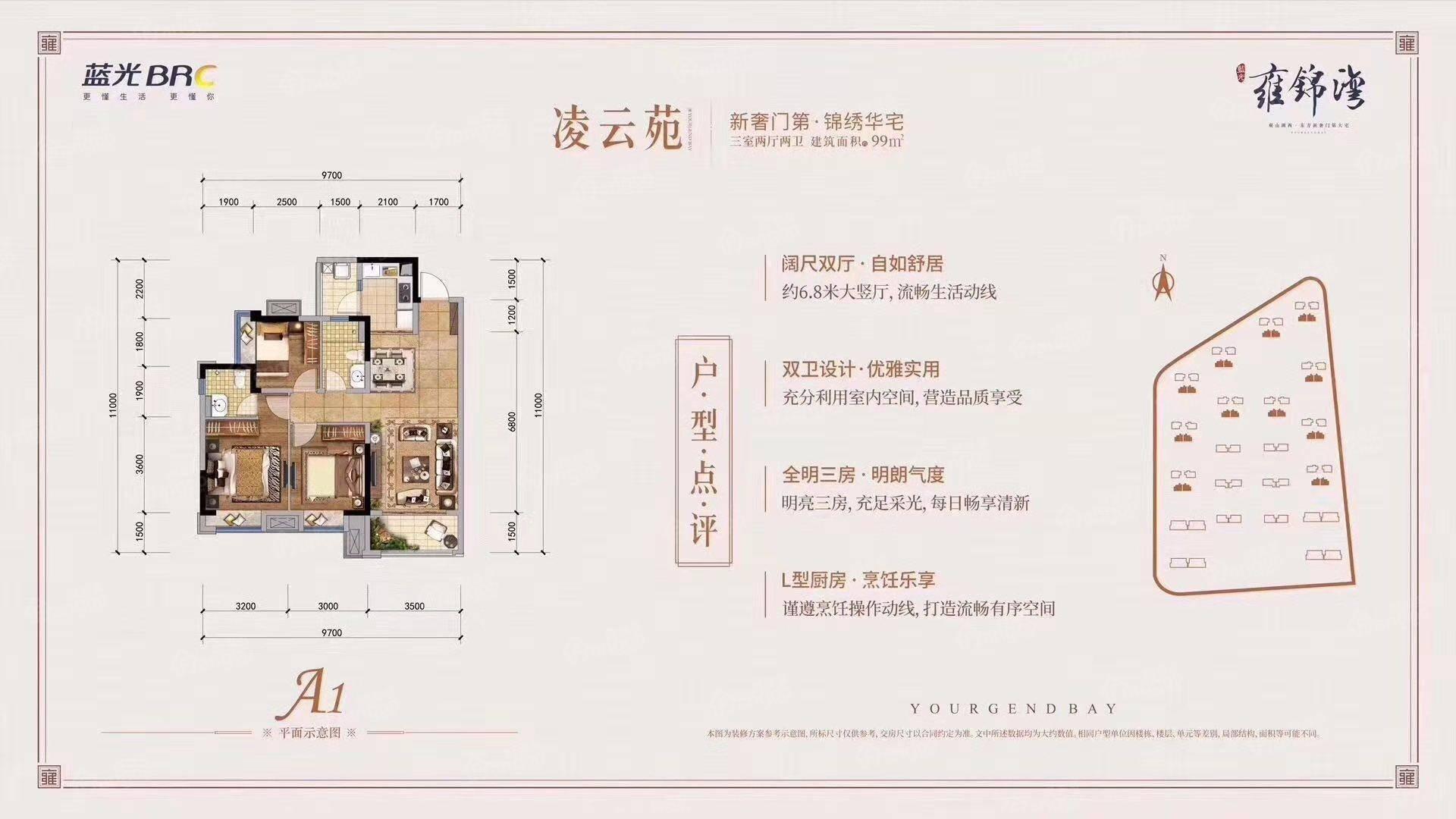 蓝光·雍锦湾3室2厅2卫户型图