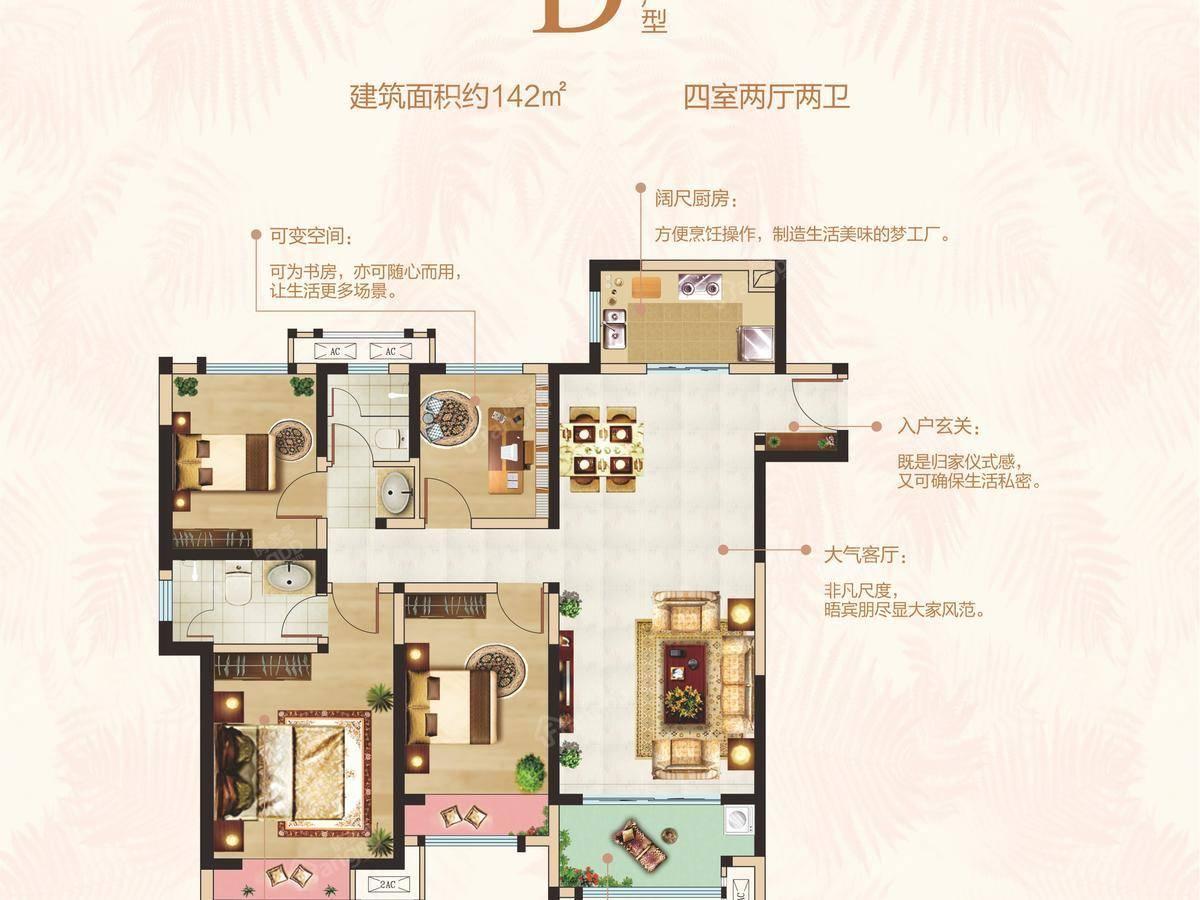 雅居乐天域4室2厅2卫户型图