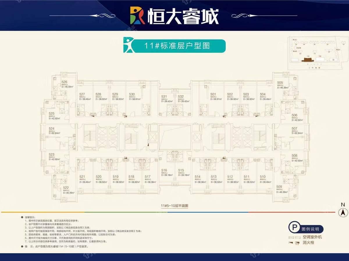 恒大睿城1室户型图