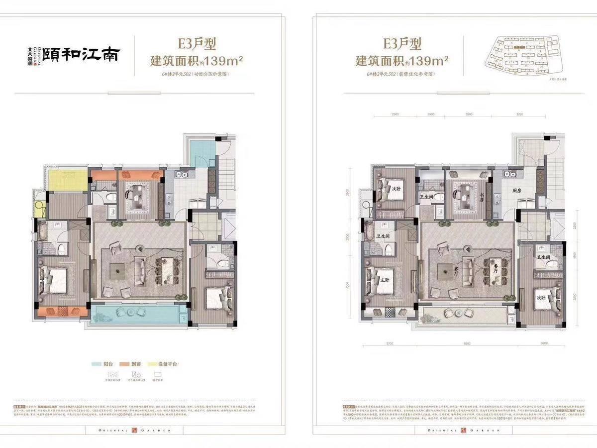 北大资源颐和江南4室2厅3卫户型图
