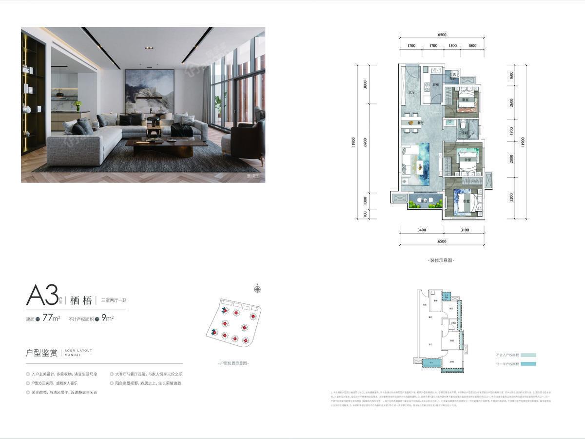 中南原山3室2厅1卫户型图