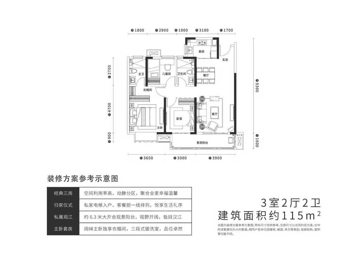 蓝光铭江半岛3室2厅2卫户型图
