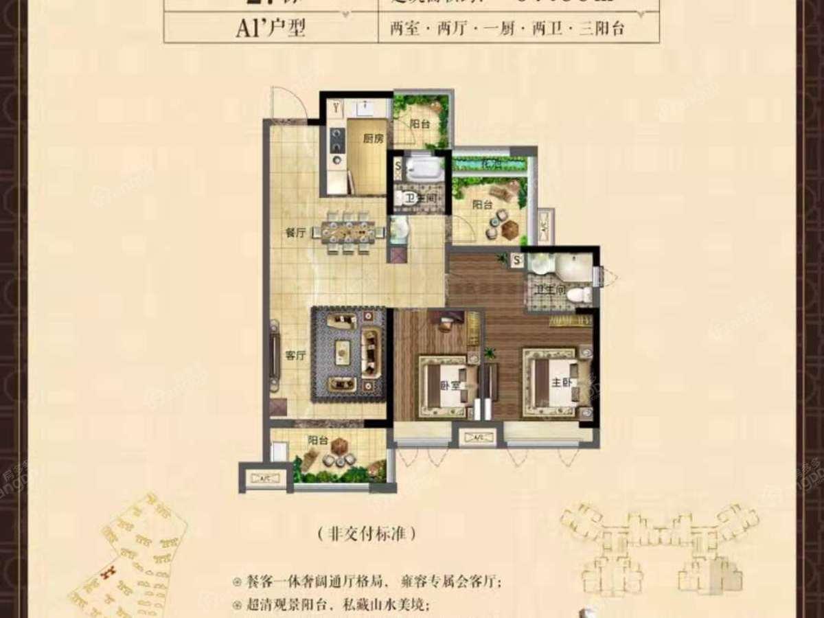 深惠颐景园2室2厅2卫户型图