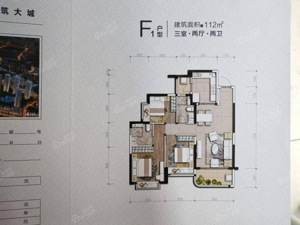 恒大御景半岛3室2厅2卫户型图