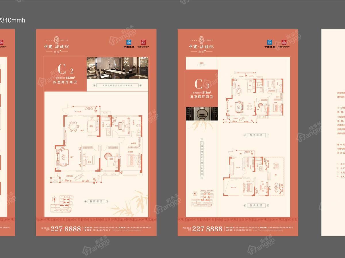 中建 柒號院三期 和园4室2厅2卫户型图