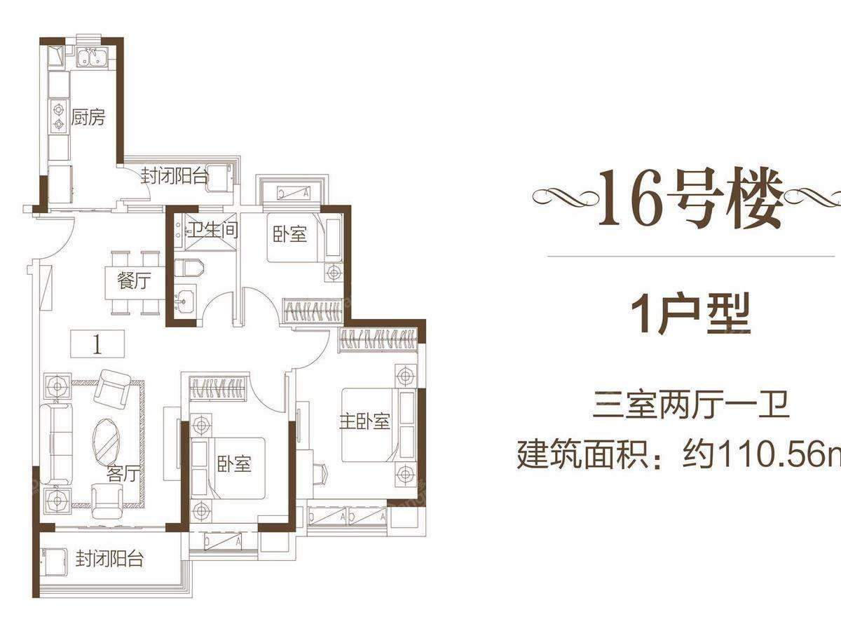 恒大御府3室2厅1卫户型图