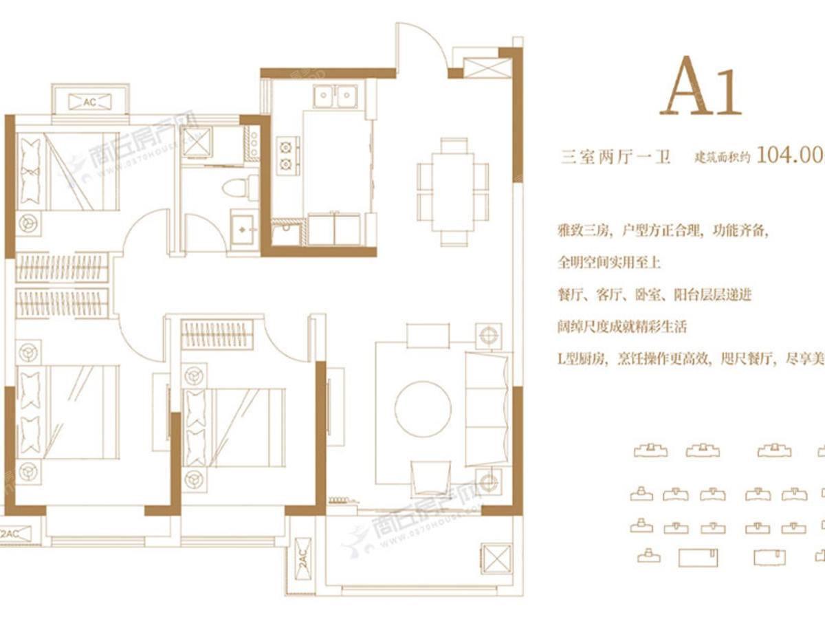 和顺·沁园春3室2厅1卫户型图