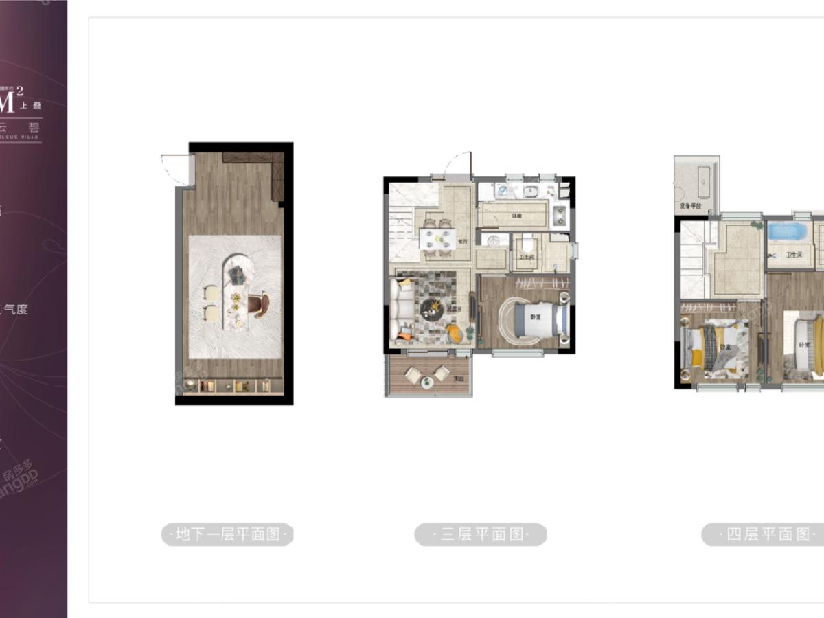 东滩云墅3室2厅3卫户型图