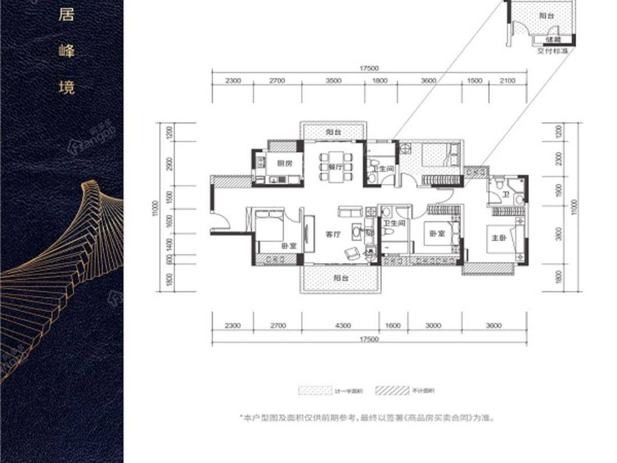 昊翔源壹城中心4室2厅2卫户型图